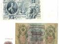 Банкноты в Брянске